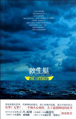 The Lifeboat: A Novel (Chinese Edition)