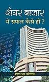 #3: Share Bazar Mein Safal Kaise Hon? (Hindi Edition)