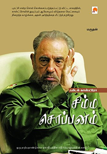 Fidel castro simma soppanam tamil ebook fidel castro simma soppanam tamil ebook marudhan at amazon fandeluxe Document