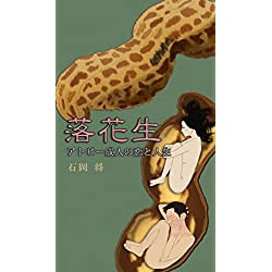Arachis hypogaea: love and life of the man suffer from atopic dermatitis (Japanese Edition)