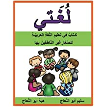 Loghaty: Arabic book for non native speakers children for grade 1-3
