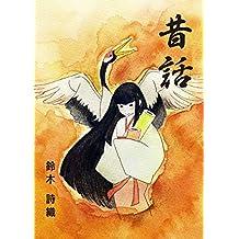 Mukashibanashi (Japanese Edition)