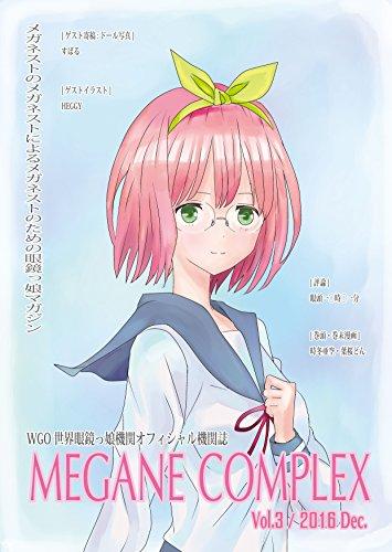 megane-complex-vol3-2016-dec-dl-edition-japanese-edition