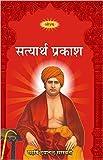 SATYARTH PRAKASH ( Hindi )