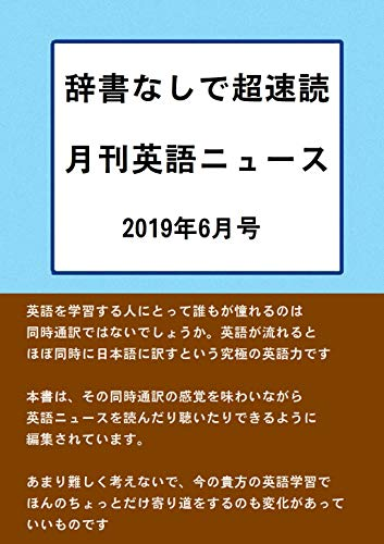 Speed reading for monthly world English News: June 2019 (Japanese Edition)