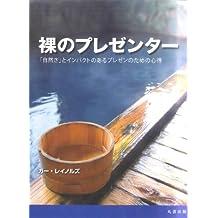 Hadaka no purezenta : Shizensa to inpakuto no aru purezen no tame no kokoroe.