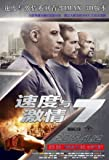FURIOUS 7 - Paul Walker – Chinese Imported Movie Wall Poster Print - 30CM X 43CM Brand New Fast and the Furious