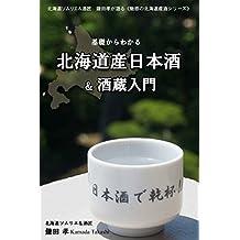 kisokarawakaruhokkaidosannihonshuandsakaguranyumon hokkaidosomurieandsakashokamadatakashigakatarumiwakunohokkaidosanshusirizu (Japanese Edition)