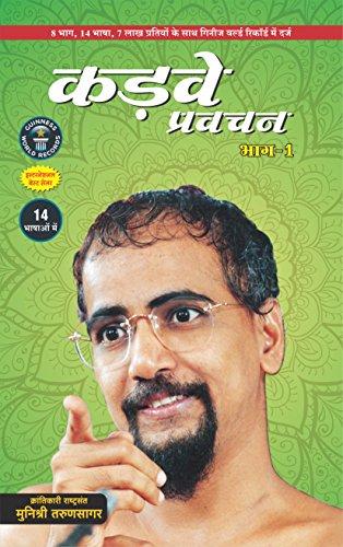 Kadve Pravachan - Part 1 by Muni Shri Tarun Sagar Ji Maharaj (Hindi Edition)