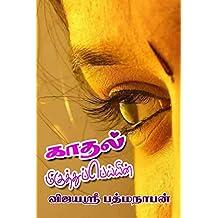 காதல் மிகுத்துப்பெய்யின்...: Kadhal Miguththup Peyyin ...  (Tamil Edition)