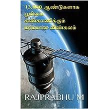 13,000 ஆண்டுகளாக பூமியை கண்காணிக்கும் மர்மமான விண்கலம் (Tamil Edition)