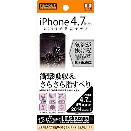 Rayout LCD Toughened Screen Protection Sticker for iPhone 6 -Protection Premium Japanese Glass Film - Verizon, AT&T, T-Mobile, Sprint, International, and Unlocked - Screen Protector for iPhone 6(Anti-Reflection / Smooth - Handys Unlocked Att