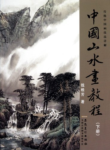 Chinese Landscape Painting Course - Volume II (Chinese Edition) by qian gui fang (2011-08-01)