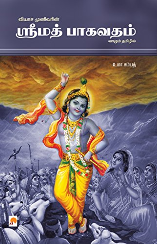Srimath Bagavatham  (Tamil) por உமா சம்பத்