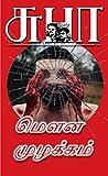 MOUNA MUZAKKAM (TAMIL): மௌன முழக்கம் (Tamil Edition)