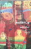 சுவரொட்டி: Suvarotti (தமிழ் சினிமா வரலாறு) (Tamil Edition)
