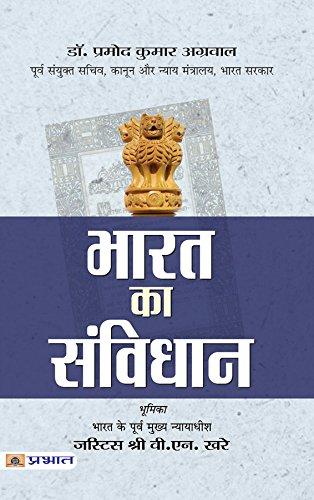 Bharat ka samvidhan (Constitution of India)
