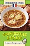 Французская кухня (Russian Edition)