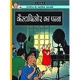 Castophour Ka Panna : Tintin in Hindi