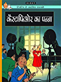 Castophour Ka Panna : Tintin in Hindi