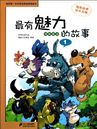 The most attractive stories:Grimm's Fairy Tales-My First Classic story Comic Book (Chinese Edition) by sun jia yu /han feng (2011-07-01)