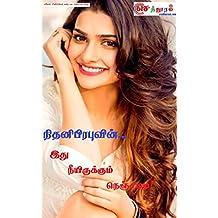 இது நீயிருக்கும் நெஞ்சமடி!: Ithu Niiyirukkum Nenjamadi! (Tamil Edition)
