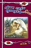 Ennai Ezhuthiya Devathaikku என்னை எழுதிய தேவதைக்கு (Tamil Book): காதல் சிறுகதைகள் (Tamil Edition)
