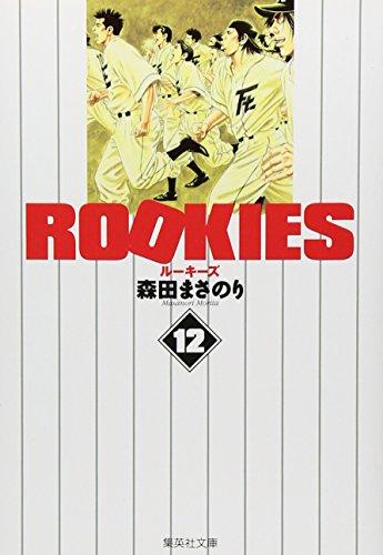 ROOKIES 12 (集英社文庫―コミック版) (集英社文庫 も 20-37)