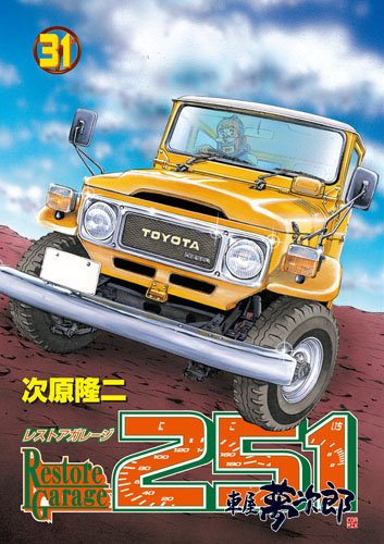 251 31 restore garage - car guy Jiro Dreams (BUNCH COMICS) (2009) ISBN: 4107714772 [Japanese Import] (Dream Car Garage)