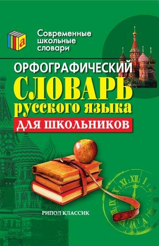 Орфографический словарь русского языка для школьников por N. I. Novinskaya