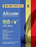 All in One Hindi 'B' CBSE Class 10th (Old Edition)