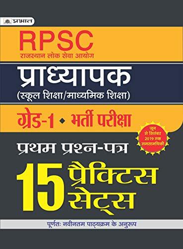 RPSC PRADHYAPAK (SCHOOL SHIKSHA/MADHYAMIK SHIKSHA) GRADE-1 PRATHAM PRASHAN PATRA BHARTI PARIKSHA (15 PRACTICE SETS)