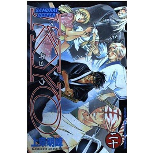 SAMURAI DEEPER KYO(20) (講談社コミックス)