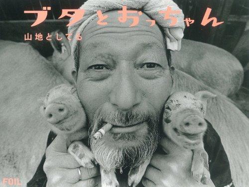 Toshiteru Yamaji - Pigs and Papa