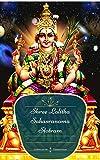 Shri Lalitha Sahasranamam (Bakthi Series Book 1)