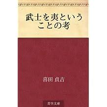 Bushi o ebisu to iukoto no ko (Japanese Edition)