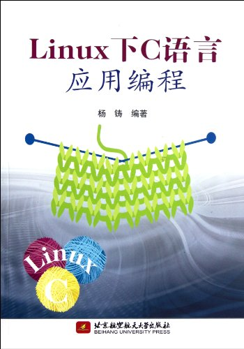 C Language Application Programming under Linux (Chinese Edition)