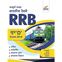 Sampooran Guide to Indian Railways (RRB) Group D Exam 2018 (Hindi Edition)