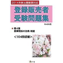 Tourokuhanbaisha Jyuken Mondaisyu section4: 2014 version (Japanese Edition)