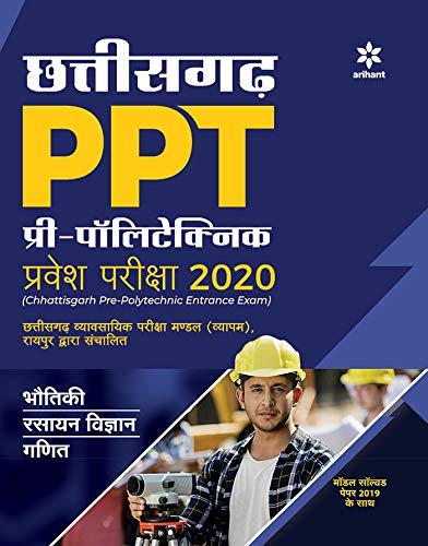 Chhattisgarh PPT Pre- Polytechnic Guide 2020 Hindi