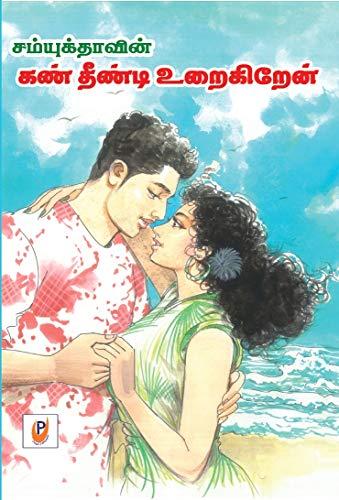 Kan Theendi Uraigiren: கண் தீண்டி உறைகிறேன் (Tamil Edition)