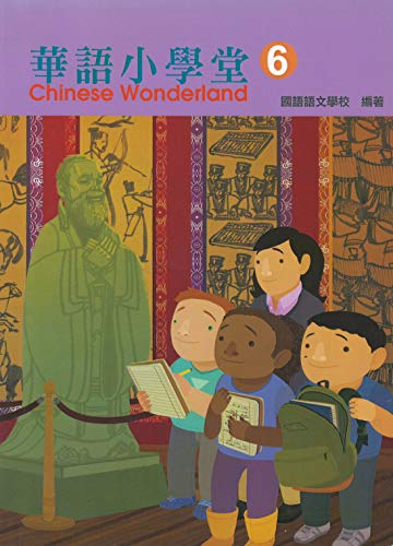 Chinese Wonderland Textbook 6: (Traditional) (English and Chinese Edition) (Volume 6) (English Edition) -