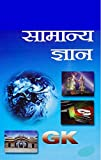 #10: This Book Is Useful For IAS, UPSC, SSC, IPS,BANK EXAMS, IFS, PCS, CIVIL SERVICES,RRB ,STATE CIVIL SERVICES, POLICE EXAMS, SSC CGL,RAILWAY EXAMS And All GOVERNMENT JOB EXAMS.