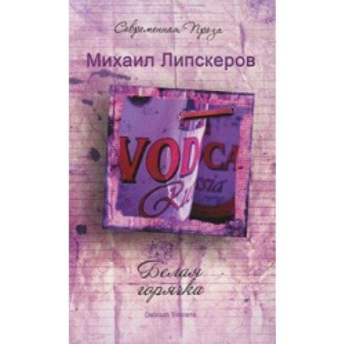 belaia-goriachka-delirium-tremens-roman-in-russian