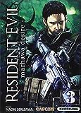 Resident Evil - Marhawa Desire Vol.3