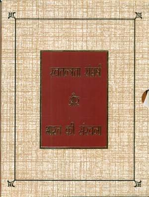 Swatantrata Sangharsh Aur Bharat Kee Sanrachana