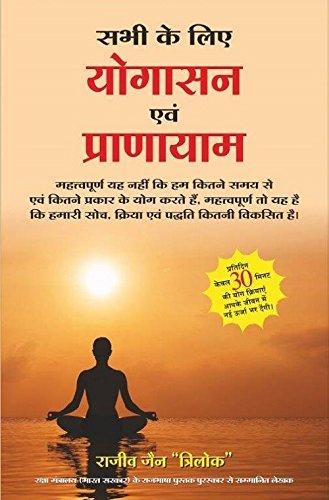 Sabhi Ke Liye Yogasan Avam Pranayam