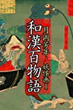 One Hundred Ghost Stories from China and Japan Ghost picture collection (Japanese Edition)