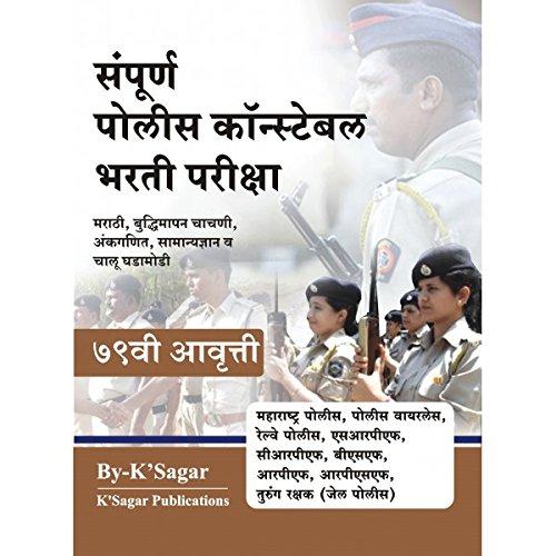 Sampurna Police Constable Bharti Pariksha