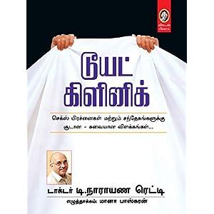 Duet Clinic (Tamil)
